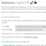 Please complete your Redirection setup to activate the plugin.は何なのか?