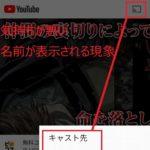 【WiFi 】勝手に家族の携帯に通知が行く現象【Youtubeキャスト 】ファイヤースティックの名前