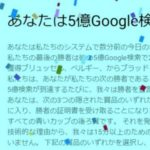 「あなたは5億Google検索を行いました」と出たら注意