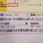 【拡散】Amazonから頼んでない代引き商品が届いた【注意喚起】