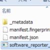 software_reporter_tool.exeがインストールされていた
