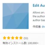 WordPressのログインIDが丸見えの人が多いので【注意】デフォでは他人にバレバレ