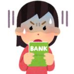 【楽天銀行】ログインパスワードについては本物か?