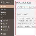 ワードプレス 新規投稿画面を旧型に戻したい場合の手順