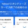 Yahoo!ジオシティーズ サービスが終了する