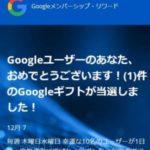 【注意】Googleユーザーのあなた、おめでとうございます
