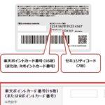 【簡単2分】楽天ポイントカード 連携できない方はこちら【登録方法】