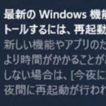 【Windows10】ウインドウズを更新したら重くなった【ウインドウズ】