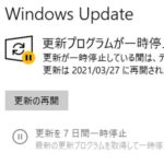 Windows10Updateの更新プログラムをダウンロードさせない方法