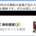 ニセモノに注意!【ケンタッキー】1万円分の食事券を差し上げます【スシロー】