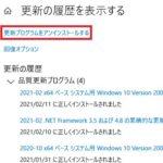 Windows10Updateの更新プログラムを削除する方法
