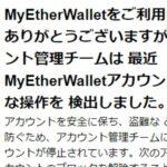 Re:MyEtherWallet[重要なお知らせ]とメールが来たら要注意