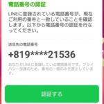 【注意】電話番号の認証 LINEに登録されている電話番号が、現在 ご利用の番号と一致していることを確認します。