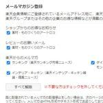 【楽天】購入画面でメールマガジン登録にチェックが入っててムカつく説