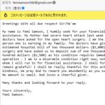 Femi Samson寄付を求めるメールに要注意 Please I need your help.【Beware of junk mail】