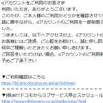 【要注意】[NTTドコモから]dアカウントをご利用のお客さま利用いただき、ありがとうございます。