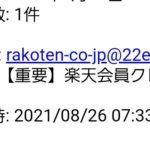 【随時更新】携帯電話に送られてくる迷惑メールのタイトル等【au docomo】